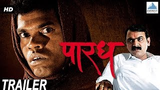 Paradh Trailer - Superhit Marathi Movie Trailer | Makarand Anaspure, Siddharth Jadhav