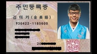 [EFFECT] 우리 모두가 속았다  미키는 사실 태국인이 아니라 한국인이었다