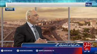 Bakhabar Subh -24-05-2016- 92NewsHD