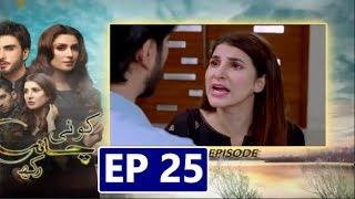 Koi Chand Rakh Episode 25 Teaser | Koi Chand Rakh Episode 25 Promo | ARY Digital Drama