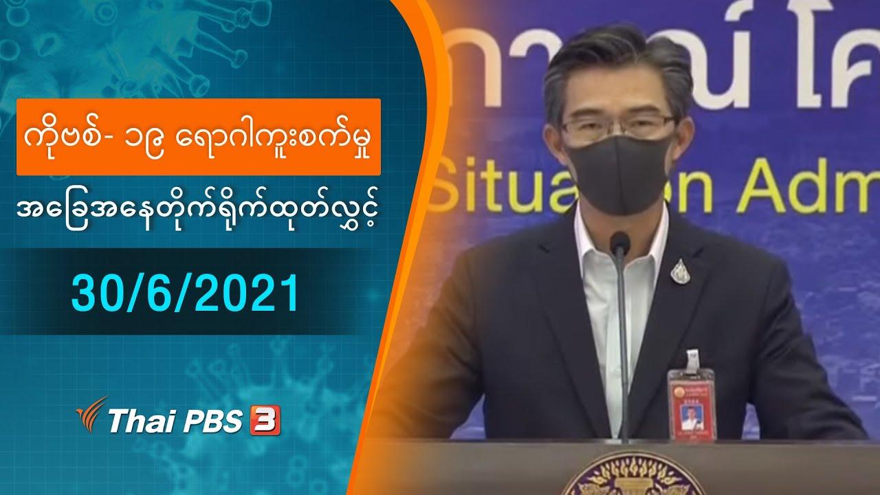 ကိုဗစ်-၁၉ ရောဂါကူးစက်မှုအခြေအနေကို သတင်းထုတ်ပြန်ခြင်း (30/06/2021)