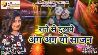 Maithili song 2018 // राते से दुखये अंग अंग यो साजन ॥ Khushi yadav 2018 ॥ मैथिली सुपरहिट Dj