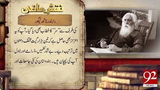 Naqsh e Mazi | The Great Poet Rabindranath Tagore | 7 August 2018 | 92NewsHD
