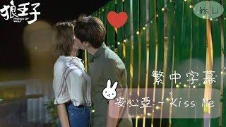 繁中字幕 ♬ 安心亞 - Kiss Me ♬ 狼王子插曲  ❘ Iris Li