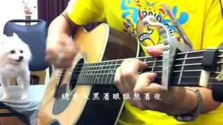 [吉他譜] 蕭敬騰 - 王妃(改編簡易AG cover)