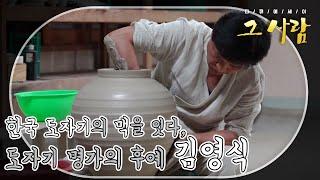 전통을 이어온 한국 도자기 명가의 후예, 도예가 김영식 다시보기