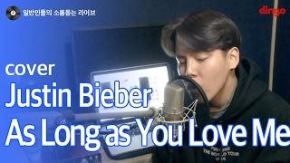 [일소라] 일반인 플리지 - 'As Long as You Love Me' (저스틴비버) cover