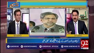 Bakhabar Subh | Khawar Ghumman | Sohail Bhatti | Ikram Hoti | 26 April 2018 | 92NewsHD