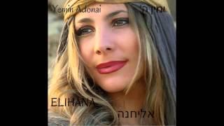 Elihana Elia - Hashiva Li (Restore in Me) אליחנה - השיבה לי