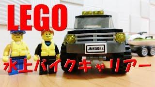 【レゴシティ】水上バイクキャリアー 60058/LEGO CITY SUV with Watercraft