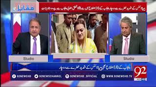 Muqabil : PMLN MNAs Leave Party | 6 PMLN MNAs Left Party- 09 April 2018 - 92NewsHDPlus