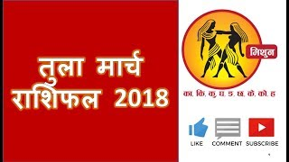 tula rashi march 2018 rashifal in hindi -tula rashi march 2018 rashifal - तुला राशी मार्च  राशिफल