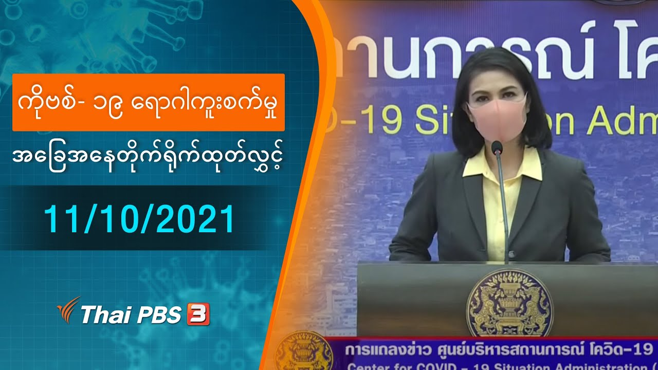 ကိုဗစ်-၁၉ ရောဂါကူးစက်မှုအခြေအနေကို သတင်းထုတ်ပြန်ခြင်း (11/10/2021)