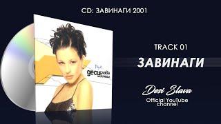 Desi Slava - Zavinagi / Деси Слава - Завинаги (AUDIO)