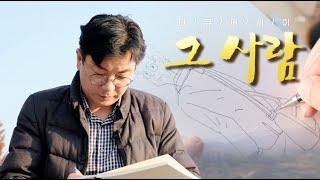 만화작가 김수박 다시보기