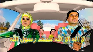 للأطفال -3- لا اله الا الله محمد رسول الله