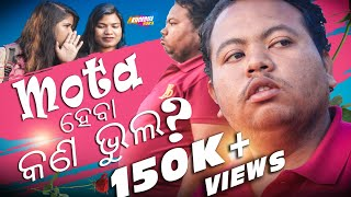 MOTA ହେବା କଣ ଭୁଲ ?     Video by Khordha toka    Funny video