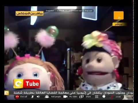 Abla Fahita LIVE OnTube - ابله فاهيتا لايڤ اون تيوب