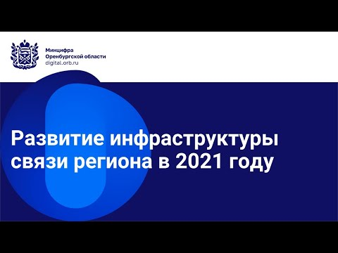 Брифинг по связи: о развитии интернета и мобильной связи в Оренбуржье