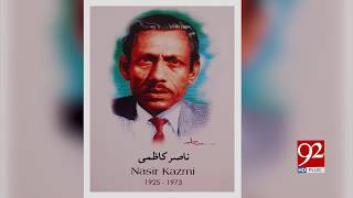 Remembering famous poet Nasir Kazmi on 93rd birthday | 8 Dec 2018 | 92NewsHD