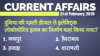 Current Affairs (21 February 2019): Daily Current Affairs in Hindi