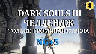 DARK SOULS 3|NG+5 ТОЛЬКО ГРОМОВАЯ СТРЕЛА|All bosses/DLC|#3