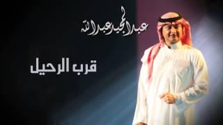 عبدالمجيد عبدالله - قرب الرحيل (النسخة الاصلية)   1992
