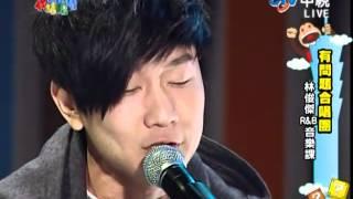 JJ Lin 林俊傑 她說+翅膀+江南 at You Guess (你猜你猜你猜猜猜)  2011/03/12