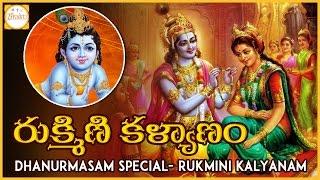 Story Of Rukmini Kalyanam | Dhanurmasam Special Videos | Bhakti