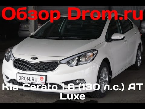 Kia Cerato 2016 1.6 (130 л.с.) 2WD AT Luxe - видеообзор