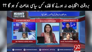 Night Edition | LHC orders ECP to revise nomination forms | Shazia Zeeshan| 2 June 2018 | 92NewsHD