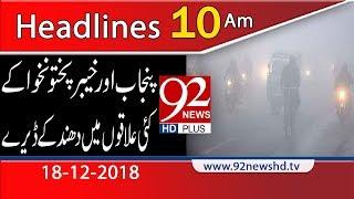News Headlines | 10:00 AM | 18 Dec 2018 | 92NewsHD