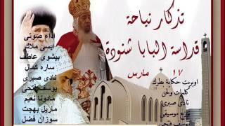 البابا شنودة الثالث حكاية بطرك -نادى صبرى