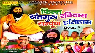 Hindi Film    SantGuru Ravidaas Sampuran Itihas Part 5    संतगुरू रविदास सम्पूर्ण इतिहास भाग 5 width=