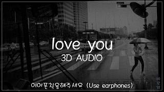 민경훈 (Min Kyunghoon) - Love you (3D Auido ver.) The K2 OST Park 4