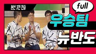 2020 화승그룹배 전국 볼링대회 경기장 대항전 다시보기