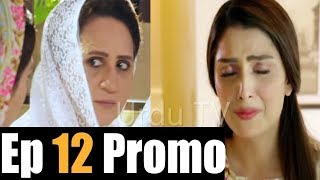 Koi Chand Rakh Episode 12 Promo |Koi Chand Rakh Episode 12 Teaser |Koi Chand Rakh | HD - Urdu TV