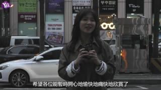 【近期】《金科長》完美殺青 南宮珉感謝觀眾支援