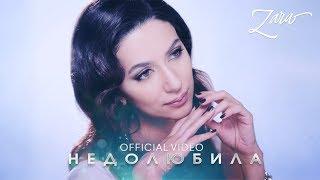 Зара - Недолюбила (OFFICIAL VIDEO)