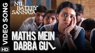 Maths Mein Dabba Gul Official Video Song | Nil Battey Sannata | Swara Bhaskar, Ria Shukla