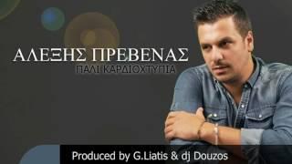 Αλεξης Πρεβενας - Πάλι καρδιοχτύπια | Produced by G.Liatis & Dj Douzos | 2017