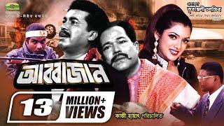 Abbajan | Full Movie | HD1080p | Manna | Shathi | Kazi Hayat | Rajib | Bangla Movie width=