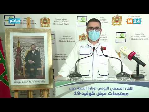 Video : Bilan du Covid-19 : Point de presse du ministère de la Santé (28-05-2020)