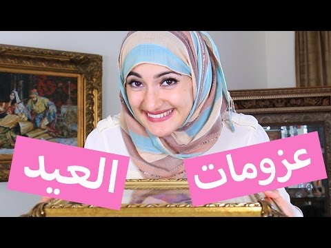 العزومات في العيد   Gatherings in Eid