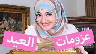 العزومات في العيد | Gatherings in Eid