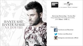 Na Sou Po - Pantelis Pantelidis (new single - στίχοι)