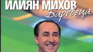Илиян Михов - БАРОВЕЦА - Питаш за мен-НА ЖИВО(Кеба - Кавър) COVER