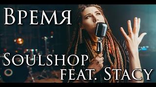 "Soulshop feat. Stacy - Время (OST ""Не спать"")"