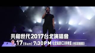 OneRepublic 2017 Live in Taipei