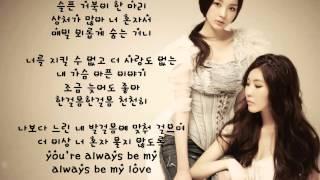 {Cover} Davichi(다비치) - Turtle(거북이) by Ce